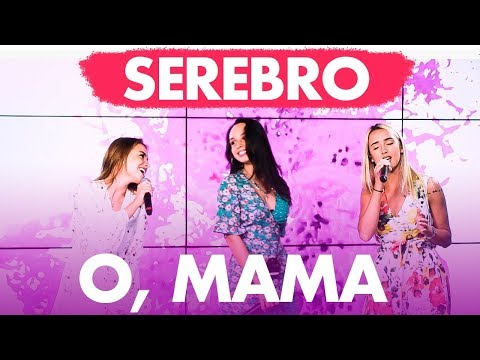 SEREBRO - О, мама на Радио ENERGY!