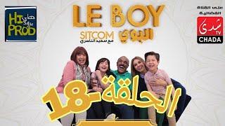 Said Naciri Le BOY (Ep 18) | HD سعيد الناصيري - البوي - الحلقة الثامنة عشر