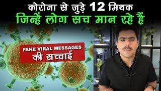 Coronavirus से जुड़े 12 मिथक जिन्हें लोग सच मान रहे हैं
