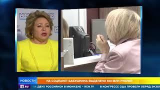 Матвиенко рассказала о мерах поддержки Астраханской области