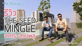 Video of The Seed Mingle