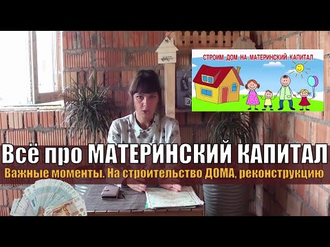 💰Материнский капитал 2020 на СТРОИТЕЛЬСТВО ДОМА|Как продать ДОМ, построенный на Материнский капитал
