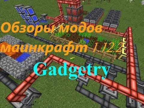Обзор модов маинкарфт №001 (Gadgetry)