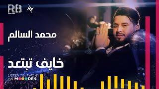 Mohamed Al Salim - Khayf Tebtead | محمد السالم - خايف تبتعد تحميل MP3