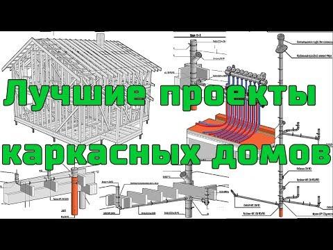 """Обновление комплектации проектов каркасных домов от """"Строй и Живи"""""""
