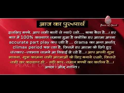 Aaj Ka Purusharth 05-11-2018   Peace of Mind TV видео