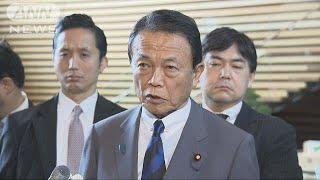 退職金支払い「保留」の方針福田次官の辞任了承18/04/24