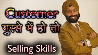 Customer गुस्से में हो तो । How To Deal With Angry Customer | TsMadaan