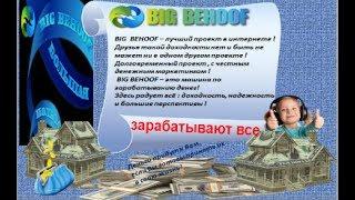 C проектом BIG BEHOOF мечты сбываются!здесь зарабатывают ВСЕ