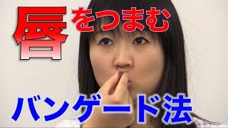 バンゲード法訓練では唇を軽くつまむ?