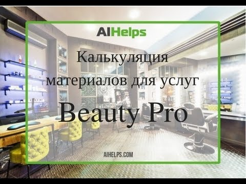 Видеообзор Beauty Pro