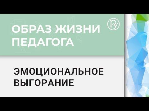 Адаптация учителя в новом коллективе/новой школе / Эмоциональное выгорание