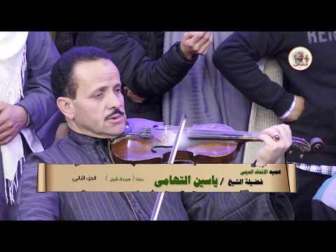 الشيخ ياسين التهامي - حفل سيدى شبل - المنوفية 2018 - الجزء الثاني