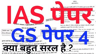 IAS पेपर upsc 2018 mains gs paper 4 analysis review ias cse civil services exam ethics discussion