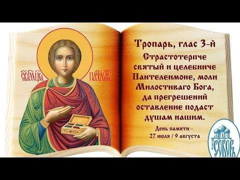 🕊 Молитва Пантелеймону Целителю (9 авг. день памяти святого мученика)