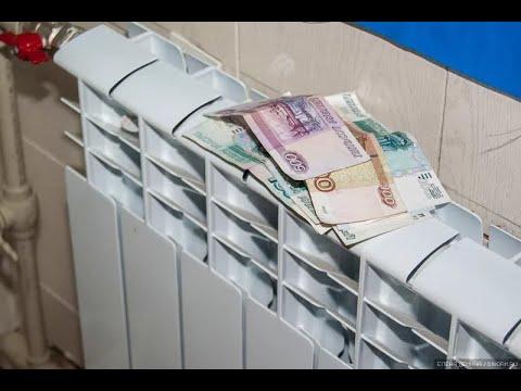 Кому полагается компенсация при оплате отопления в 2020 году