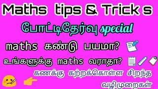 Maths tips and trick in tamil all compatitive exam maths கற்று கொள்ள வழிமுறை