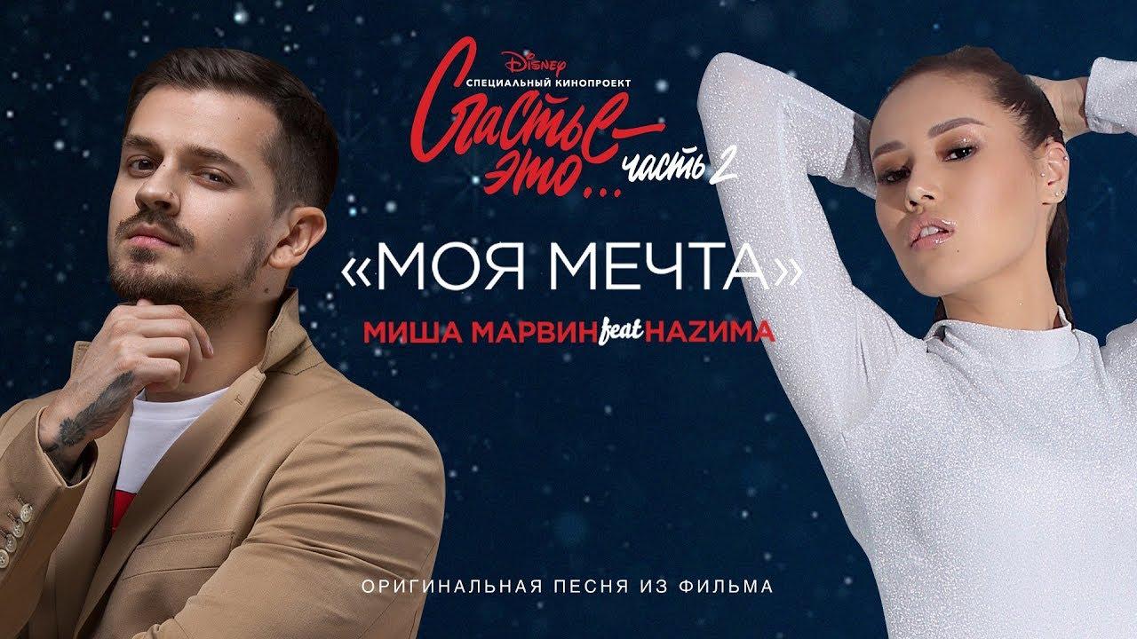 Миша Марвин ft. Наzима — Моя мечта (OST Счастье — это… Часть 2)