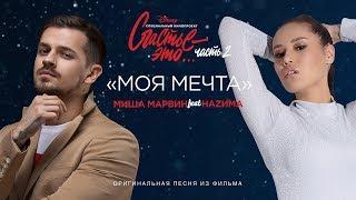 """Миша Марвин feat. НАZИМА - Моя мечта (премьера клипа, 2019). OST """"Счастье - это... Часть 2"""""""
