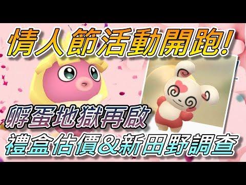 POKEMON 情人節活動開跑!!