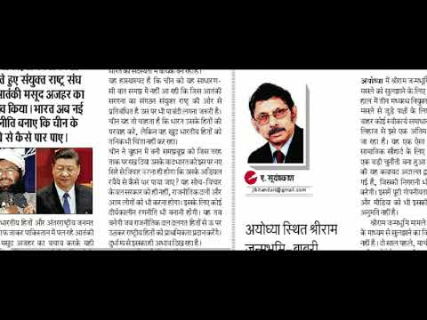 Part-2 How to read News Paper for MPPSC In Hindi   Current affairs 15 march 2019