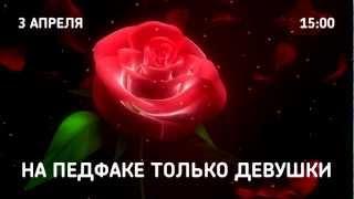 """Видеоприглашение на концерт """"На педфаке только девушки"""""""