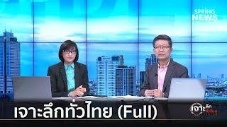 เจาะลึกทั่วไทย Inside Thailand (Full) | เจาะลึกทั่วไทย | 5 มิ.ย.62
