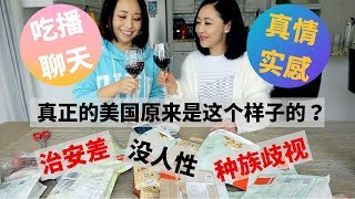 Mukbang Culture Difference Between China and America|吃播 中美文化差异