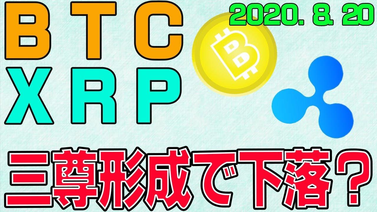 【ビットコイン&リップル】仮想通貨 三尊形成で下落?!戻り売り戦略と下降トレンドへの準備。リップル〈今後の値動きを初心者にもわかりやすくチャート分析〉2020.8.20 #ビットコイン #BTC