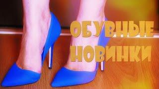 SHOPPING♥  весенне-летний гардероб♥  Часть1-ОБУВЬ Татьяна Рева
