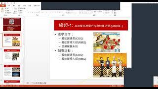 2020/3/13 RMG 餐飲管理大師教學研討會 3/3