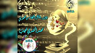 تحميل اغاني محمد أفندي نجيب /دور طال الجفا من محبوبي /علي الحساني MP3