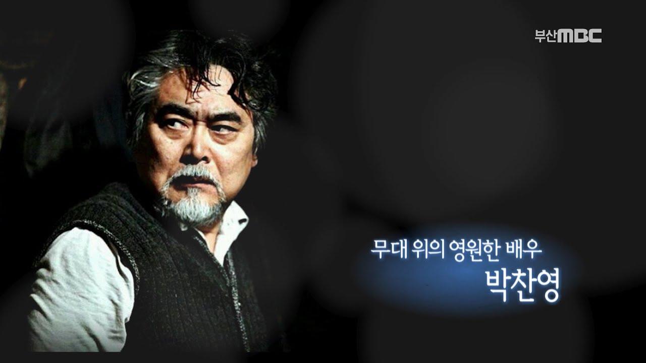 무대 위의 영원한 배우 박찬영 다시보기