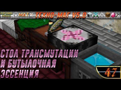 LP ► Minecraft ► [ТЕХНО-МАГ V5.0] Сезон №5 E47 - Стол трансмутации и бутылочная эссенция