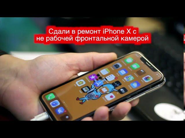 Ремонт iPhone X с нерабочей фронтальной камерой