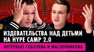 HYPE CAMP кастинг провалился | Интервью Соболева и Масленникова за кулисами Hype Camp 2.0