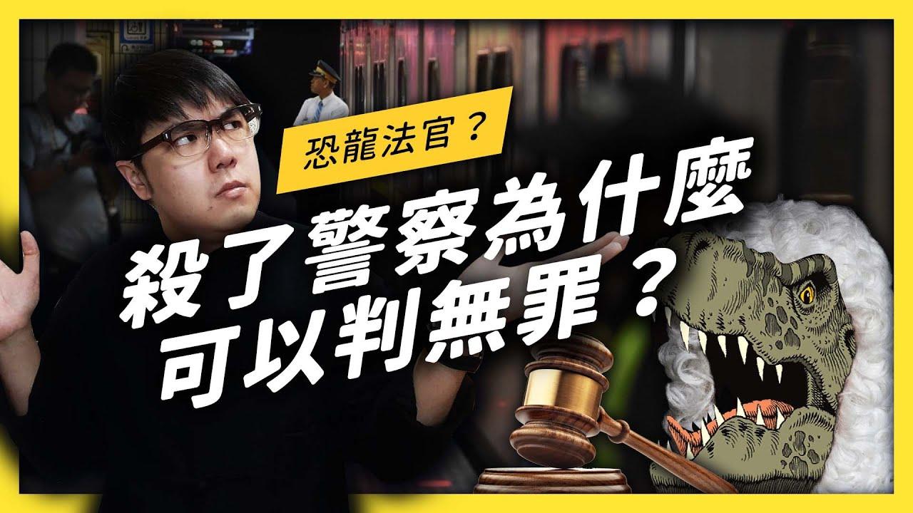 殺死警察竟然獲判無罪!衝擊人心的判決背後,到底是哪裡出了問題?| 志祺七七