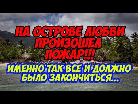 Дом 2 Новости 21 Апреля 2018 (21.04.2018) Раньше Эфира
