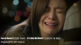 [MV](Punch (2014) OST Part.1) Jeon In Kwon - It's Only My World (SUB.Added (ENG+Korean (Rom+Han)