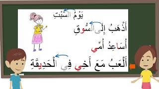Lecture القراءة 2 || 2