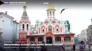 Жительница Казахстана дарит икону России