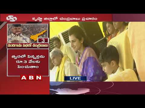 CM Chandrababu Naidu About his grandson Nara Devansh | ABN