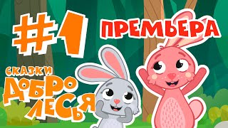 Мультфильмы для детей Сказки Добролесья новинка 2019 мультсериал для детей про приключения животных