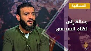 اغاني طرب MP3 عبد الله الشريف يوجه رسالة خاصة لنظام السيسي بعد اعتقال أشقائه تحميل MP3
