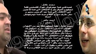 تحميل اغاني الفضيحة الثانية... محمد عادل وأحمد ماهر .. والتمويل الأجنبي MP3