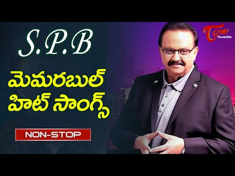 S P Balu Memorable Evergreen Hits | Telugu Super Hit Video Songs Jukebox | Old Telugu Songs