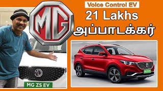 MG ZS Electric Car    E wheeler    Arunai Sundar   