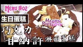 【巧克力甘納許 淋面蛋糕 Chocolate Ganache Cake recipe】祝每個生日的小女生都有甜甜的祝福(☆´3`)【料理星星#18】