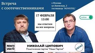 Встреча с соотечественниками в Москве
