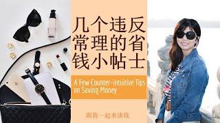 第47期:几个违反常理的省钱小帖士  A Few Counter-intuitive Tips on Saving Money